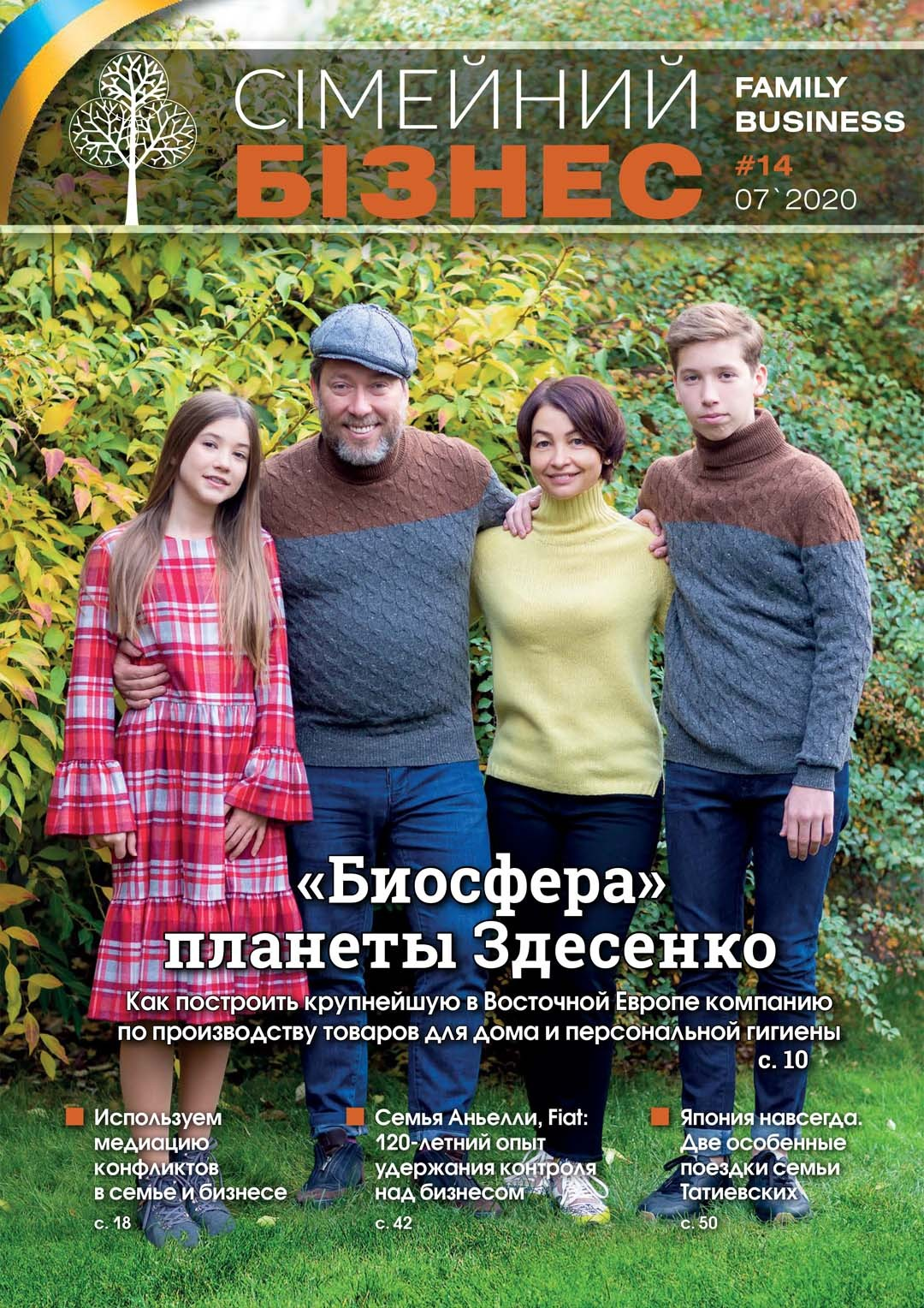 The 14th Issue of the 'Family Business' Magazine Has Seen the Light